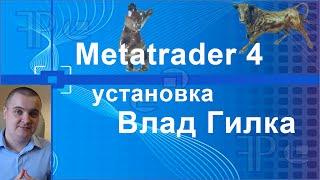 Metatrader 4: Установить  и настроить торговый терминал metatrader 4.