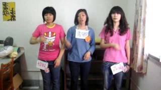 楊丞琳-慶祝。手語MV