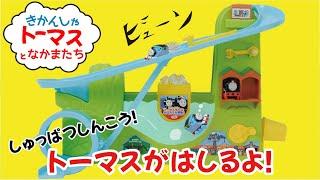 トーマス おもちゃ おふろDEミニカー トーマス&ヒロ おふろで大回転! Thomas toy It is a minicar in a bath Thomas & Hilo thumbnail