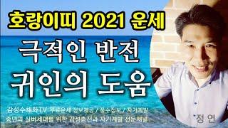 """""""극적인 반전~귀인의 도움""""호랑이띠 운세 깔끔한 설명"""