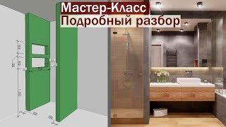 Душевой поддон из плитки. Как сделать душевую кабину без поддона | Ремонт в ванной комнате