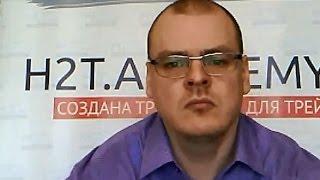 Илья Коровин: Хочу привести бинарные опционы на Московскую Биржу
