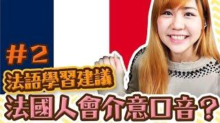 【學法語】法國人會很介意你的口音嗎?法語學習法國留學必知必看!Uta法語學習過程+學習方法大公開#2|Utatv