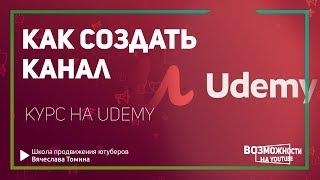Как создать и поддерживать популярный канал YouTube! Первый курс на Udemy. Скидка до 15.01.2019!