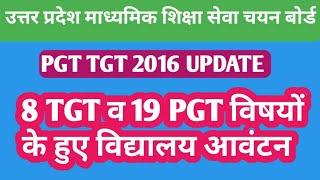 UP TGT PGT 2016 के विद्यालय आवंटन TGT PGT 2016 college allotment update