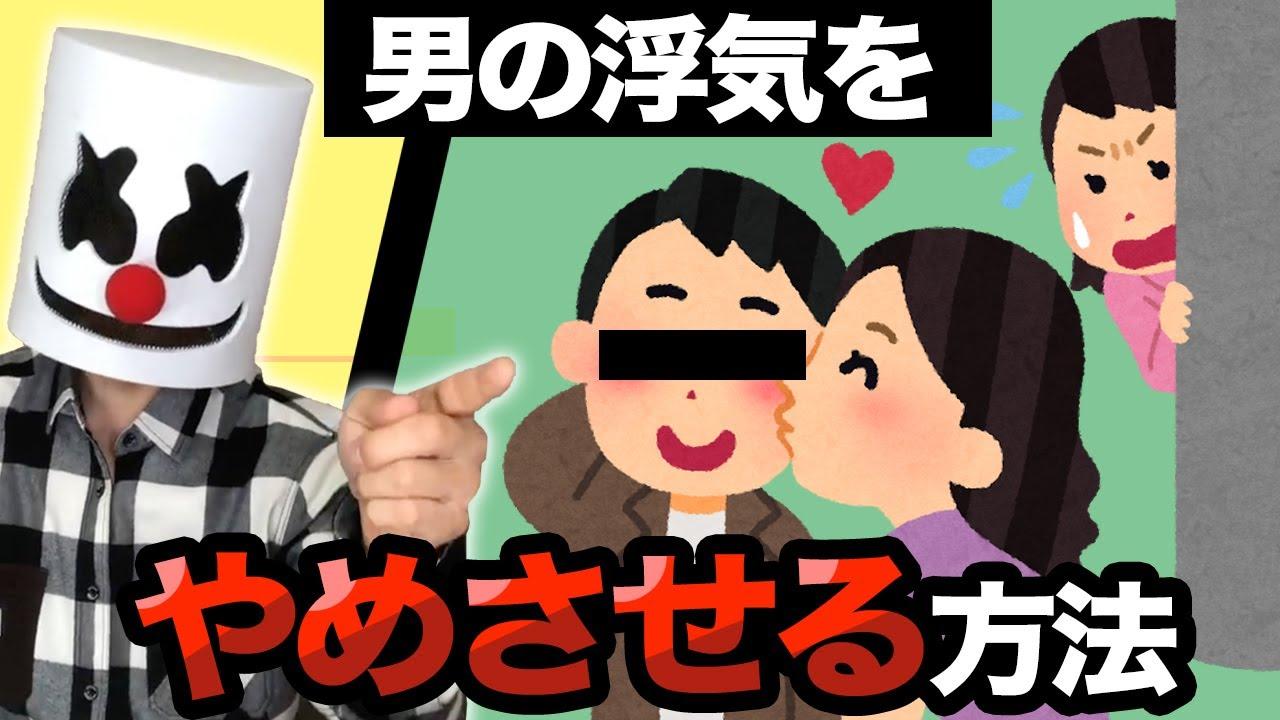 浮気男!撃退!結婚後、簡単に浮気をやめる最強の解決法!