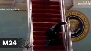 Байден упал поднимаясь по трапу на борт номер один Видео Москва 24