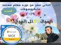 حل امتحانات MCE 2019   الجزء 12 والاخير