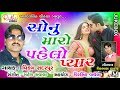 Sonu Maro Phelo Pyaar | Vikram Sadarpur | Gujarati Love Song | Romantic | Audio