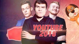 🤩 ТОП 10 САМЫХ ПОПУЛЯРНЫХ В 2018 ГОДУ РОЛИКОВ НА YOUTUBE!