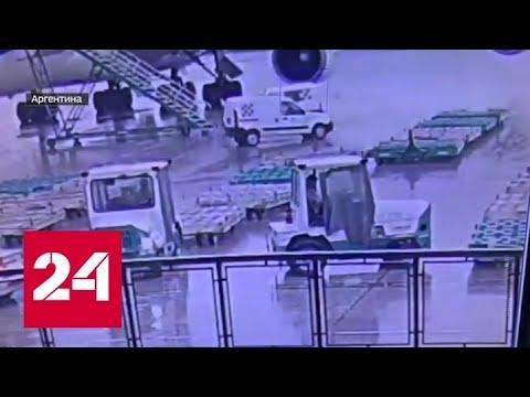 В Аргентине в грузовом самолете нашли 84 килограмма кокаина - Россия 24