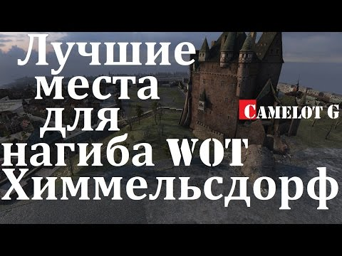 Лучшие позиции для нагиба WOT! Химельсдорф. Camelot G Kamelot G видео обзор гайд (guide) VOD.из YouTube · С высокой четкостью · Длительность: 16 мин18 с  · Просмотры: более 4000 · отправлено: 11/04/2017 · кем отправлено: Camelot G World of Tanks WOT ВОТ