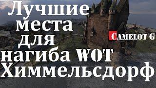 Лучшие позиции для нагиба WOT! Химельсдорф. Camelot G Kamelot G видео обзор гайд (guide) VOD.(, 2017-04-13T12:35:12.000Z)