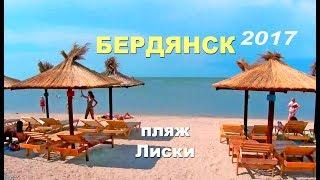 БЕРДЯНСК ПЛЯЖИ Лиски второй и третий - прекрасный отдых на Азовском море