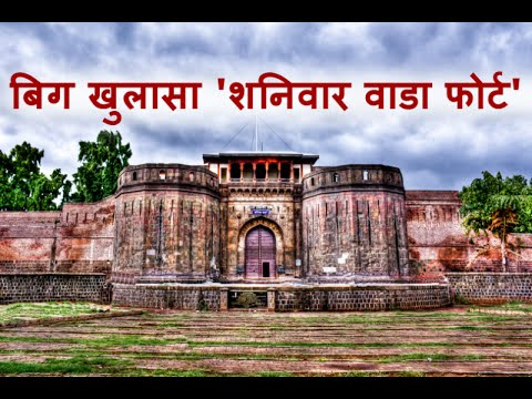 Shaniwar Wada Pune (शनिवार वाडा पुणे) Haunted Palace - Fort history (short movie - documentary)
