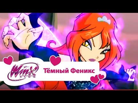 Девочки винкс мультфильм