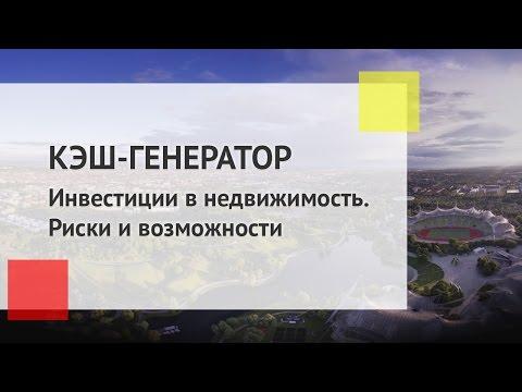 КЭШ-ГЕНЕРАТОР: Инвестиции и риски. Возможности для инвестиций. Инвестиции в недвижимость