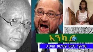 Ethiopian Daily News Digest | December 19, 2016
