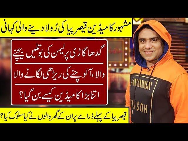 Qaiser Piya Untold Success Story   Qaiser Piya   Comedian     9 News HD