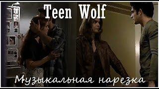 Teen Wolf ll Музыкальная нарезка