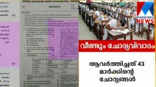 After SSLC exam, Plus One examination also gets mired in contorversy  | Manorama News