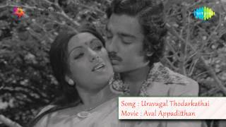 Aval Appadithan | Uravugal Thodarkathai song