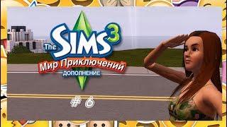 Давай играть Симс 3 Мир приключения #6 Беременна