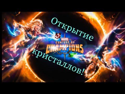 Новое открытие кристаллов/Марвел: Битва чемпионов/