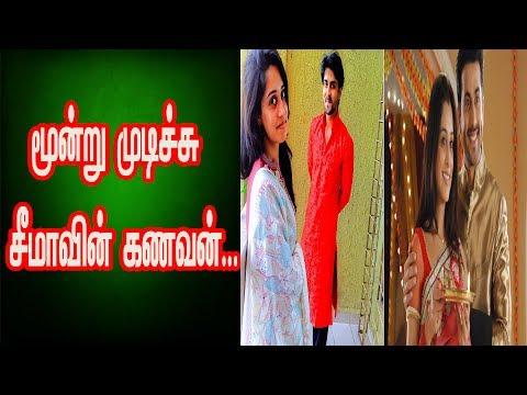 சீரியல் நடிகை சீமாவின்  கணவர்| Serial Actress Seema