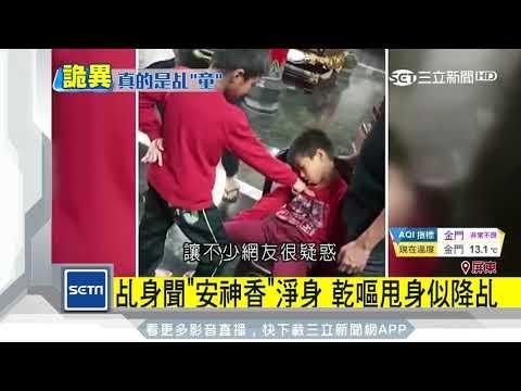 國小男童嘔吐甩身 「訓乩」直播吸5萬人看│三立新聞台
