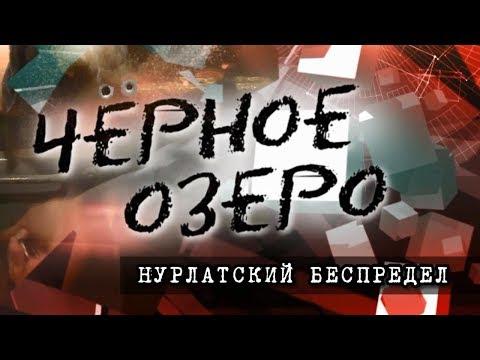 Нурлатский беспредел. Чёрное озеро #94 ТНВ