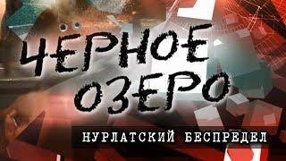 Скачать Нурлатский беспредел Чёрное озеро 94 ТНВ