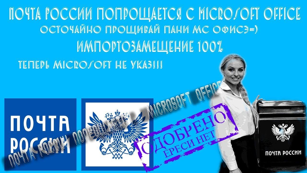 833269a1bab7 Почта России попрощается с Microsoft Office - YouTube