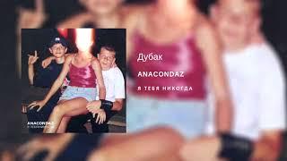 Anacondaz — Дубак (альбом «Я тебя никогда», 2018)