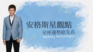 2018 MON.聽老師的話|6/10-6/16運勢週報