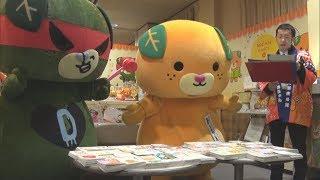 【2018/1/15】http://www.ehime-np.co.jp/ 愛媛県のイメージアップキャ...