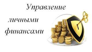 Управление личными финансами. Персональные финансы.(, 2014-07-27T04:54:50.000Z)
