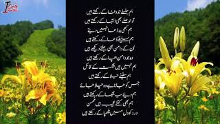 Best Urdu Poetry Collection ||Heart Touching Poetry || Urdu  Poetry || Urdu Poetry With Voice ||