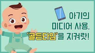 영유아 디지털 미디어의 바른 사용 가이드라인 -영아용- :: 연세대학교 X 바른ICT연구소