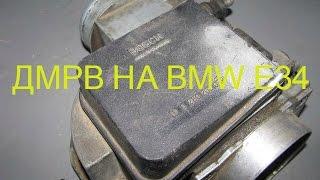 проверка ДМРВ на бмв е34 (лопата)