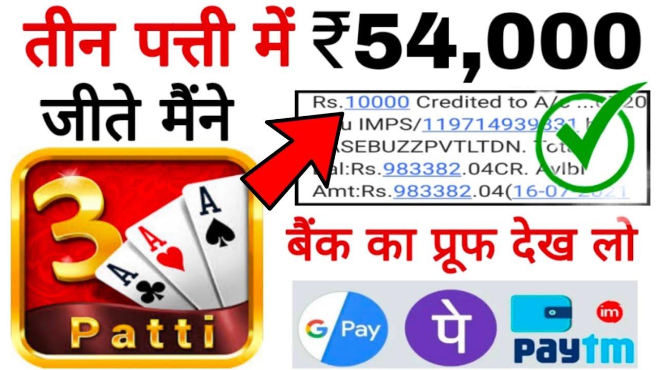 रोज कमाए ₹10,000 | teen patti real cash game |Teen Patti payment proof