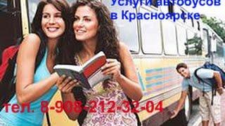 Аренда автобусов в Красноярске.(, 2015-03-04T11:09:13.000Z)