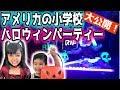 【海外の小学校】ハロウィンイベントに潜入&大公開スペシャル!仮装もりだくさん!