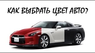 Как выбрать цвет автомобиля(, 2015-08-25T15:19:00.000Z)