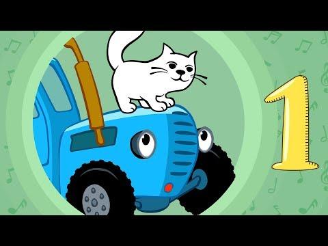БОЛЬШОЙ СБОРНИК 2 - Первый детский музыкальный - Песни мультфильмы Трактор Экскаватор Паровозик