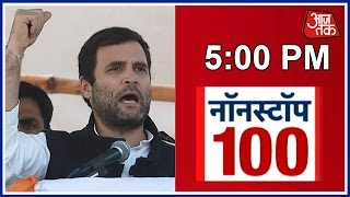 NonStop 100 : Demonetisation Against Poor, A Fire-Bomb On Country's Cash Economy Says Rahul Gandhi