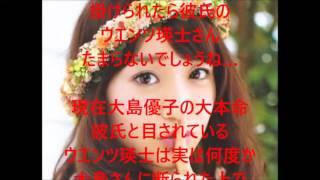 元AKBの肩書を捨てた大島優子 彼女の現在の熱愛彼氏が話題に! そして過...