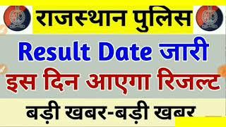 Raj police today news || result date jari kr di h  वीडियो को देके नही तो कुछ डाउट किलियर नही होगी