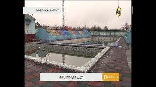 В Туркестанской области простаивает бассейн стоимостью 300 миллионов тенге