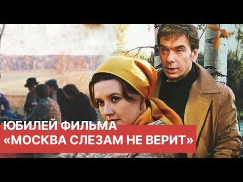 Юбилей фильма «Москва слезам не верит».